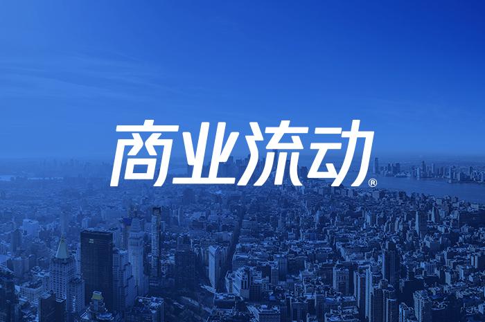 shangyeliudong-1